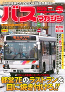 BUS magazine(vol.78)