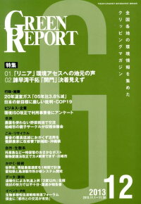 GREENREPORT2013年12月号