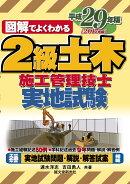 2級土木施工管理技士 実地試験 平成29年版
