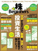 株for Beginners(2017)