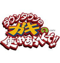 ダウンタウンのガキの使いやあらへんで!!~ブルーレイシリーズ9~ガキの使い名作選(仮)【Blu-ray】[ダウンタウン]