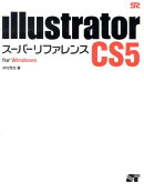 Illustrator CS5スーパーリファレンス(for Windows)