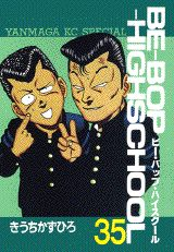 Beーbopーhighschool(35)