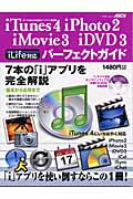iTunes4iPhoto2iMovie3iDVD3パーフェクトガ
