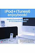 iPod+iTunes6enjoybook!