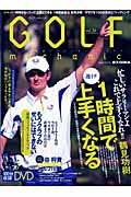 Golfmechanic(vol.26)