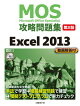 Microsoft Office Specialist攻略問題集(Excel 2013)第2版