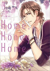 Home,HoneyHome3[雲屋ゆきお]