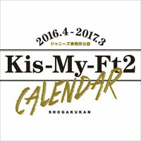 Kis-My-Ft2Calendar2016.4-2017.3