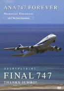 ANA 747 FOREVER Memorial Document Vol.1 The Final Countdown