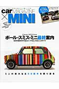 Car magazine×Mini