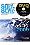 Surfstyle(2009)