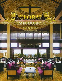 Global_Resort_Hotel