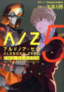 ALDNOAH.ZERO 2nd Season(5)