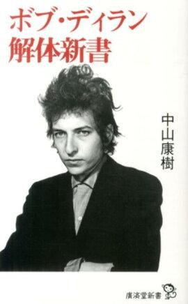 ボブ・ディランの画像 p1_18