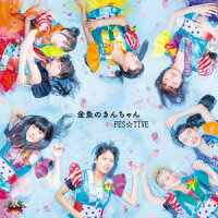 FESTIVALFROMJAPAN!(仮)[FES☆TIVE]