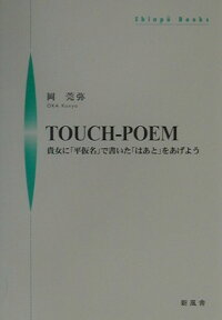Touchーpoem