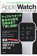 Apple Watchスーパーブック+α