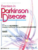Frontiers in Parkinson Disease(9-4)