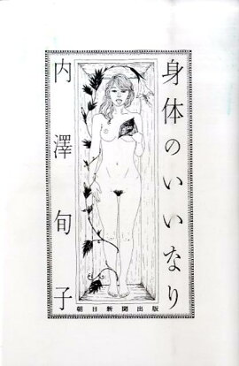 内澤旬子の画像 p1_17