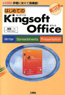 はじめてのKingsoft Office