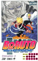 BORUTO-ボルトー 2 -NARUTO NEXT GENERATIONS-