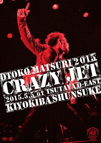 "男祭2015""CRAZYJET""2015.5.5atTSUTAYAO-EAST[清木場俊介]"