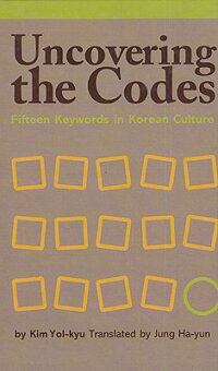 Uncovering_the_Codes:_Fifteen