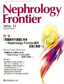 Nephrology Frontier(vol.15 no.4(201)