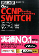 徹底攻略Cisco CCNP Routing & Switching SWITC