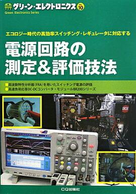 電源回路の測定&評価技法 電源回路の測定&評価技法 トランジスタ技術special編集部 はじめ