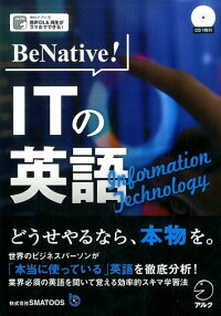BeNative!ITの英語