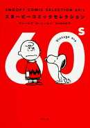 SNOOPY COMIC SELECTION 60's
