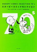 SNOOPY COMIC SELECTION 70's