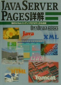 JavaServerPages詳解