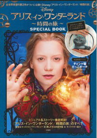 ALICETHROUGHTHELOOKINGGLASSSPECIALBOOK