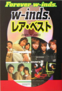 wーinds.レア・ベスト
