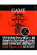 Game禁書(3)
