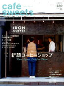 cafe-sweets (カフェースイーツ) vol.180