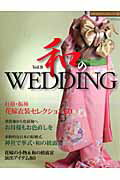 和のWEDDING(vol.8)