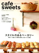 cafe-sweets (カフェースイーツ) vol.183