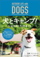 OUTDOOR LIFE with DOGS 犬とキャンプ!