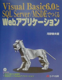 VisualBasic6.0とSQLServer/MSD