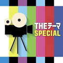THEテーマ [SPECIAL]