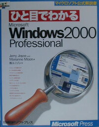 ひと目でわかるMicrosoftWindows2000Profession