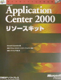 MicrosoftApplicationCenter2000リソースキット
