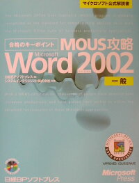 MOUS攻略MicrosoftWordVersion2002(一般)