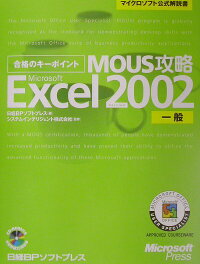 MOUS攻略MicrosoftExcelVersion2002(一般)
