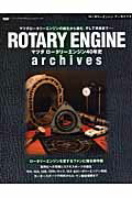 Rotaryenginearchives