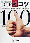 DTPのコツ100